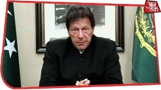 Imran Khan की गीदड़ भबकी, भारत ने हमला किया तो करारा जवाब देगा Pakistan !
