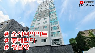 [부천신축아파트] 소사역 역세권 아파트 정남향에 통베란…