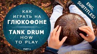 Как играть на глюкофоне (Урок игры №1) KOSMOSKY / How to play tank drum tutorial (lesson)