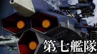 宇宙戦艦ヤマト 第七艦隊、長期航海テストへ!【ショート動画】