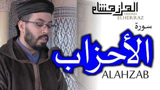 هشام الهراز سورة الأحزاب hicham elherraz Surah ALAHZAB