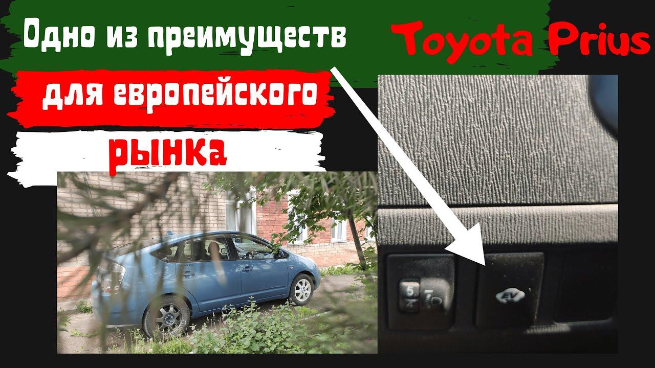 Toyota Prius Одно из преимуществ Приуса для Европы #shorts