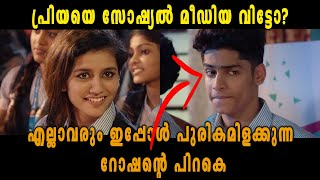 Roshan Abdul Rahoof, പെൺകുട്ടികളുടെ മനം കവർന്ന റോഷനെക്കുറിച്ചു അറിയേണ്ടതെല്ലാം |filmibeat Malayalam