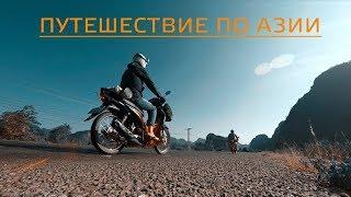 Путешествие по АЗИИ на мотоциклах (полнометражный фильм) / Видео