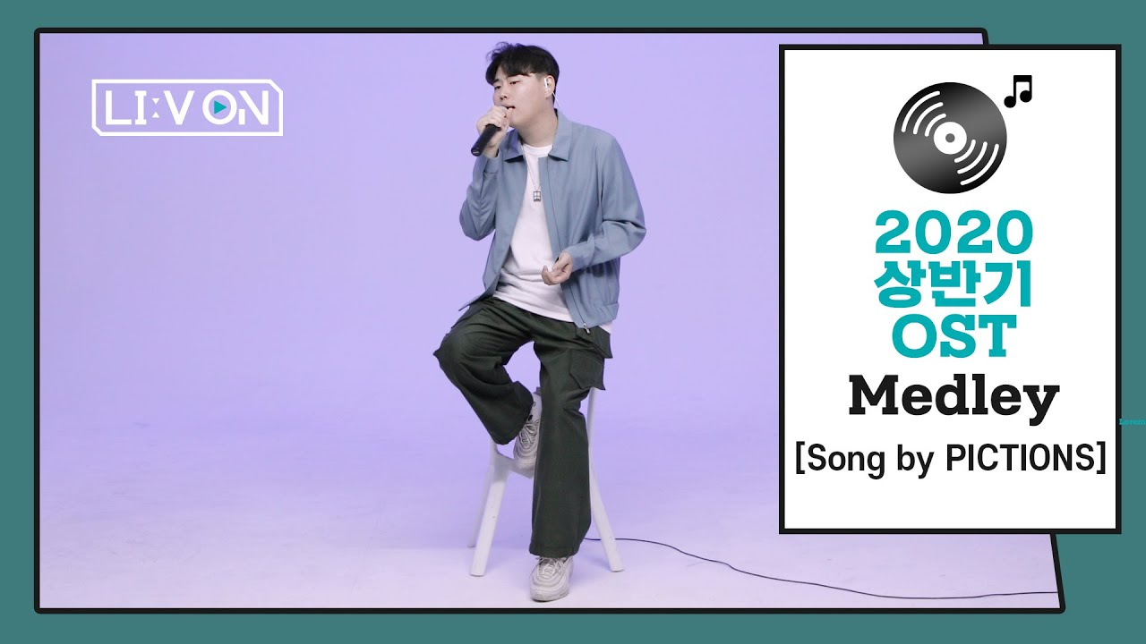 [LIːV ON] 2020 상반기 드라마 OST 메들리 (2020 OST Medley) | 픽션들 목소리로 만나보는 OST 메들리🎤