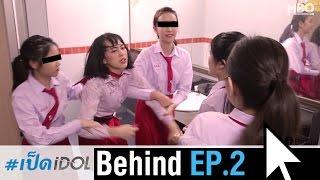 [Behind EP.2] เปิดภาพเบื้องหลัง #เป็ดidol (ver.xxxกันกลางห้องน้ำ xxxสาดเลย!)