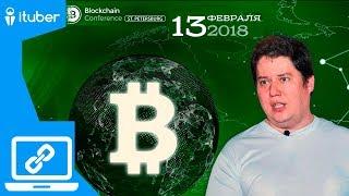 Смотреть видео Анонс Blockchain Conference с Владиславом Сапожниковым, Санкт-Петербург, 13.02.2018 онлайн