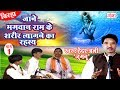 Bhojpuri Birha | रामचन्द्र जी की महायात्रा (भाग-1) | Haider Ali Jugnu | Bhojpuri nautanki