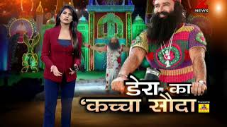 Watch how Rape convict Ram Rahim became 'Power House' of politics