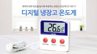 아쿠바 디지털 냉장고 온도계 CS-001(3분사용법)
