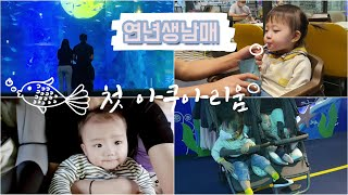 (volg#22) 아쿠아리움 | 20개월딸 | 6개월아…