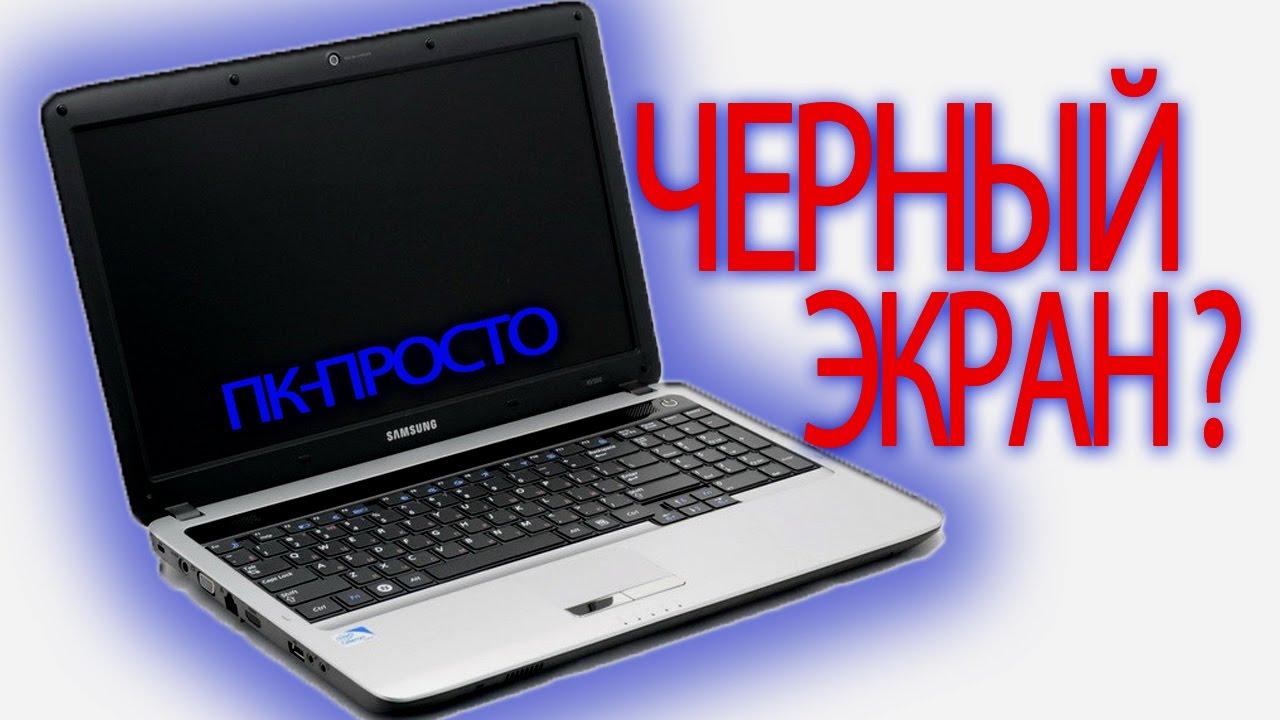 ноутбук hp зависает при запуске