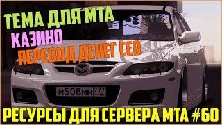 Ресурсы для сервера MTA #60 / ТЕМА ДЛЯ МЕНЮ MTA, КАЗИНО, ПЕРЕВОД ДЕНЕГ КАК НА ПРОЕКТЕ CCD PLANET!