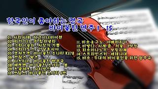 【저녁음악채널】「저녁음악채널」#저녁음악채널,한국인이좋아하는...