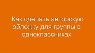 ©✎Как сделать обложку для группы в одноклассниках©✎(Меня зовут Юлия Литвина. Все обучающие курсы: http://www.sekretsvobody.ru/photoshop/letter.html http://sekretsvobody.ru/trening/viral.html http://sekretsvo..., 2015-05-17T12:32:46.000Z)