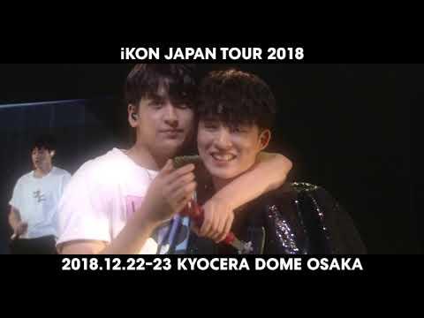 iKON - JAPAN TOUR 2018  KYOCERA DOME OSAKA TRAILER Ver2