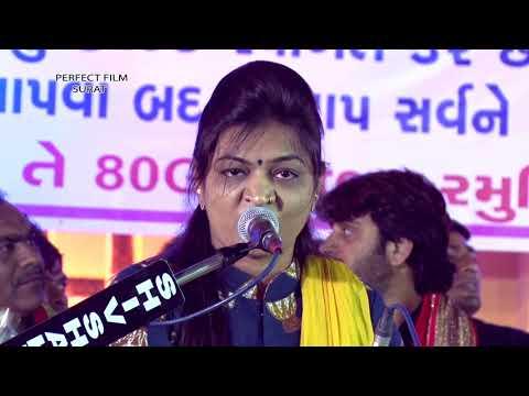 Alpa Patel LIVE 2018 | Surat Live | Non Stop | Gujarati Lok Dayro | Gusaiji Gau  Seva