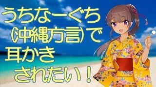 耳かき うちなーぐち 沖縄方言 女子に耳かきされる音声 ASMR