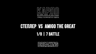 Cтеплер VS Amigo The Great | КАРДО 2018