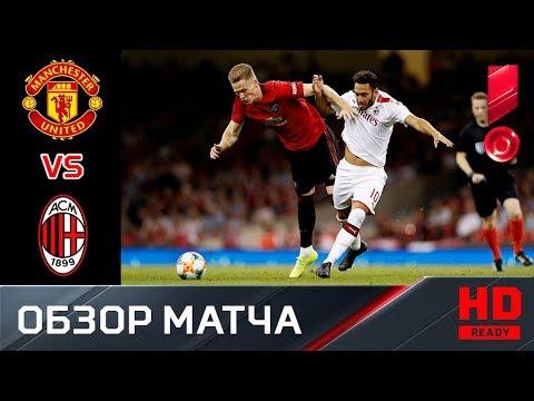 03.08.2019 Манчестер Юнайтед - Милан - 2:2 (по пен. 5:4). Обзор матча