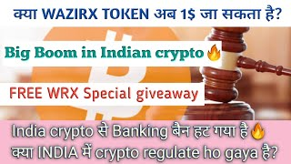 Crypto ban removed in India   Free 1000₹ WRX token giveaway   Wazirx token Update Crypto news hindi
