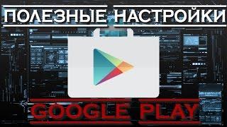 Корисні налаштування Google Play про яких ви не знали