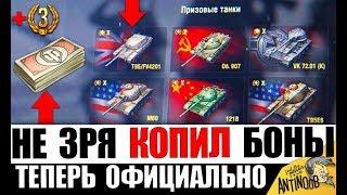 ПОВЕЗЛО ТЕМ КТО НАКОПИЛ БОНЫ! БОЛЬШАЯ НАГРАДА и ИМБЫ 10лвл ЗА БОНЫ в World of Tanks!