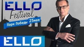 Андрей Ковалев - Забыл (Ello Festival)