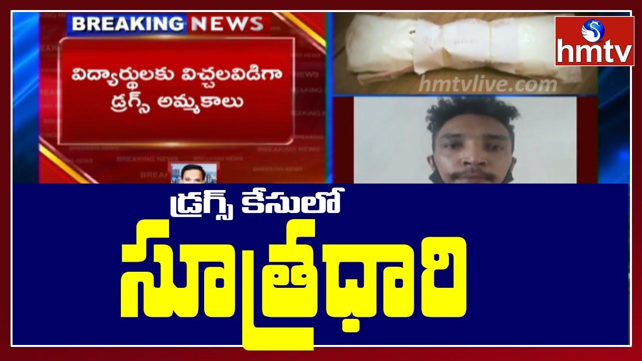 Koneru Arjun Arrested In Connection To Drugs In Vijayawada