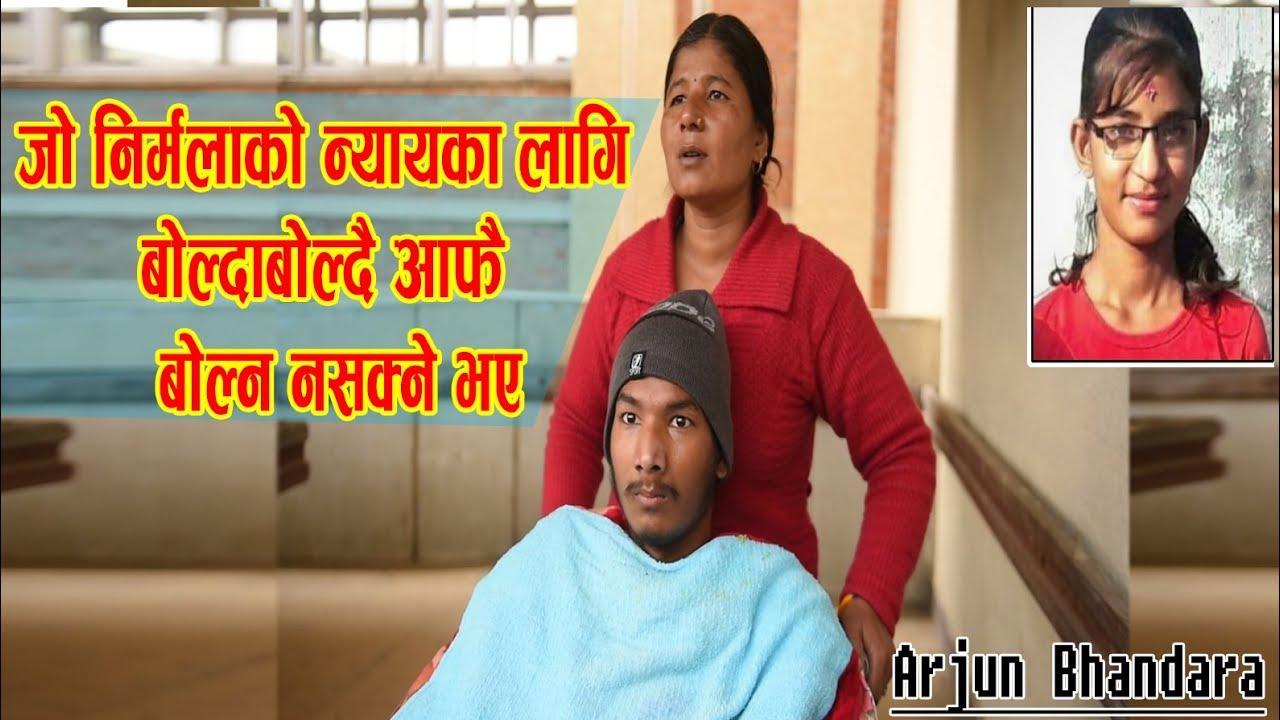 arjun bhandara जाे निर्मलाका निम्ति बाेल्दाबाेल्दै बाेल्न नसक्ने भए | Nirmala Panta Case
