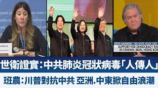 新聞LIVE直播【2020年1月15日】|新唐人亞太電視