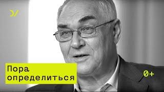 Лев Гудков – Пора определиться