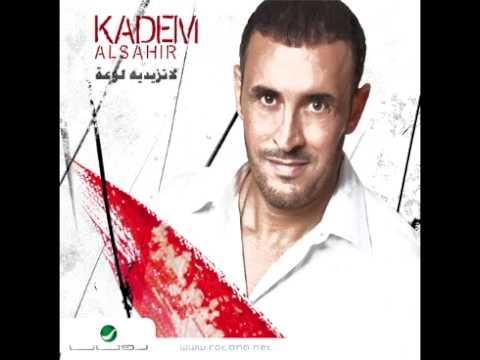 Kadim Al Saher...El Hob | كاظم الساهر...الحب