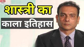 बुरा रहा है team india संग ravi shastri का कार्यकाल