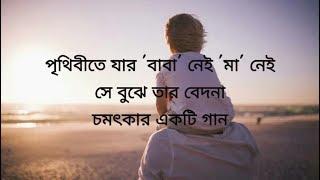 পৃথিবীতে যার 'বাবা' নেই 'মা' নেই সে বুঝে তার বেদনা|AR lyrics pro|Bangla new song