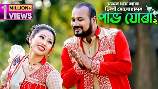 PABHO JORA 2 by CHANDAN DAS & DIMPY SONOWAL || NEW ASSAMESE VIDEO || DIMPY SONOWAL || CHANDAN ||