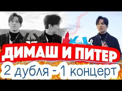 Димаш Кудайберген и Санкт-Петербург: 2 дубля - 1 концерт / Планы певца из Казахстана: США и клип