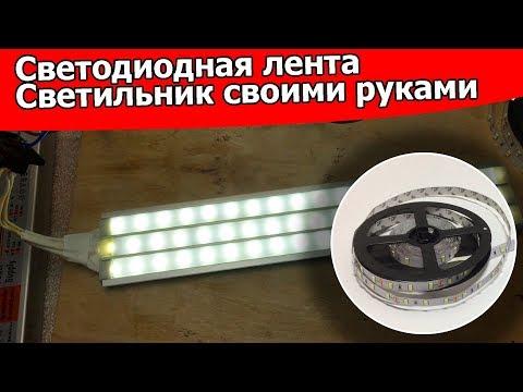 Светильник светодиодный светильник своими руками из ленты
