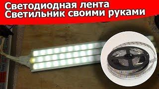 как сделать светодиодную лампу из светодиодной ленты