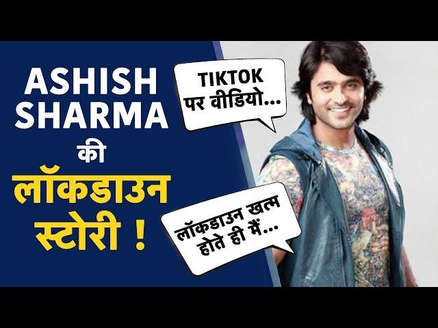 Siya Ke Ram के किरदार से तुरंत उभर गए थे Ashish Sharma, बताया वेब शो के प्लान के बारे में भी