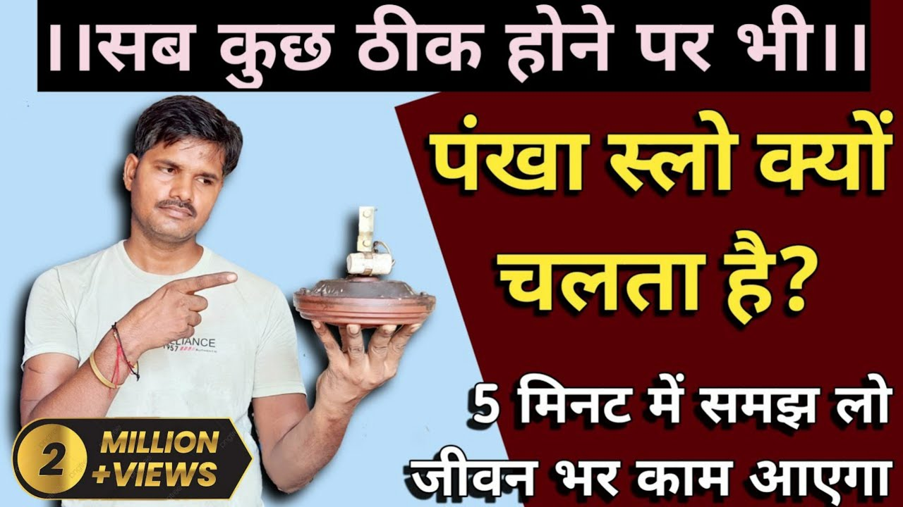 CEILING FAN REPAIR|| not any problem|| but speed is slow