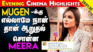Latest Cinema Updates In Tamil 29 Jan 2020 |