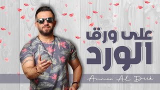 Ammar Al Deek - 3ala Wara2 El Ward [ Lyrical Video ] | عمار الديك - على ورق الورد