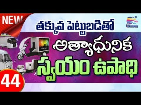 Small business ideas in telugu | Outdoor LED display screen advertisement in Telugu - 44
