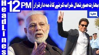 India Lose Pakistan Won Again | Headlines 12 PM | 23 February 2019 | Dunya News