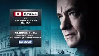 Шпионский мост (Bridge of Spies) - Трейлер на русском (2015)