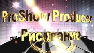 ProShow Producer урок
