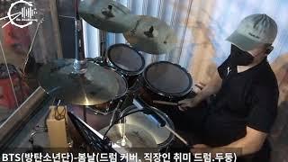 방탄소년단(BTS) - 봄날 Drum Cover(드럼 …