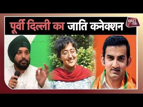 EAST DELHI में जिस पार्टी ने समझा ये गणित ...वो ही जीत पाएगी....| Dilli Tak