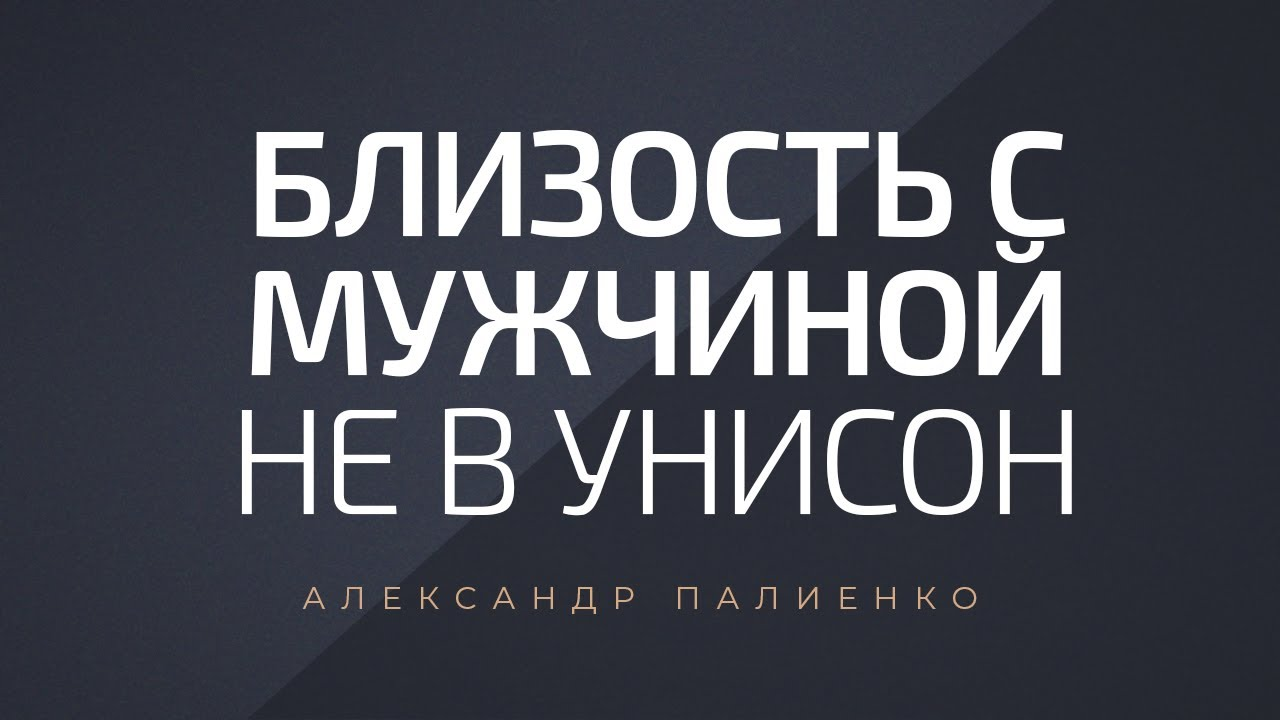 Близость с мужчиной не в унисон. Александр Палиенко.
